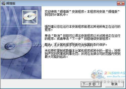 老房管物业租赁管理系统下载