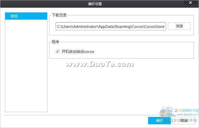 Cocos Windows版下载