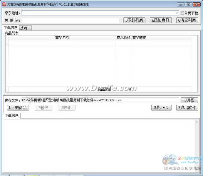 亚马逊店铺/商品批量复制下载软件下载