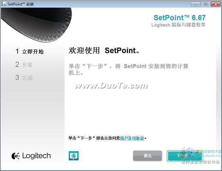 罗技鼠标键盘驱动( Logitech Setpoint)下载