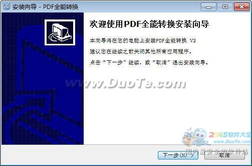 PDF全能转换下载