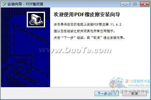 PDF橡皮擦下载