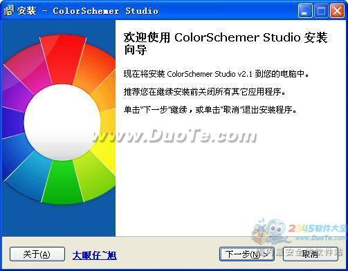 ColorSchemer Studio下载