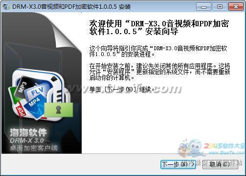 DRM-X 3.0 桌面加密客户端下载