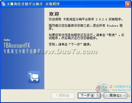 卡狐淘宝分销平台助手下载