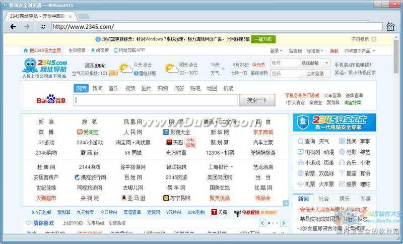 悦淘安全浏览器下载