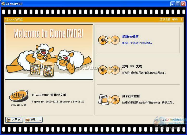 CloneDVD2下载