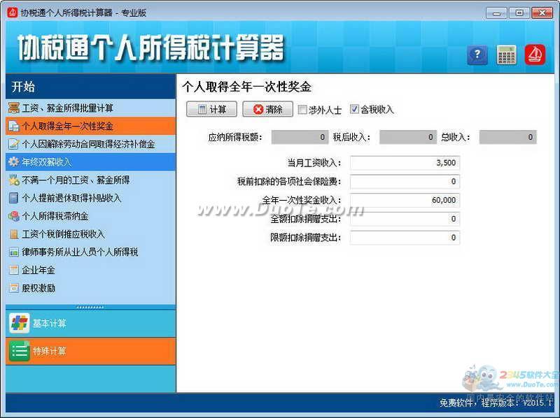 协税通税收计算器下载