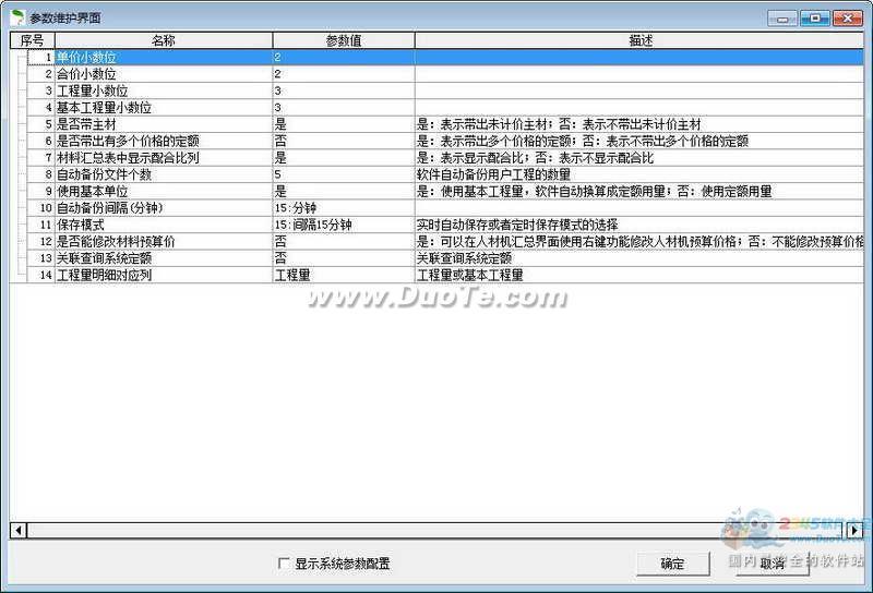 今达钢铁检修工程预算软件下载