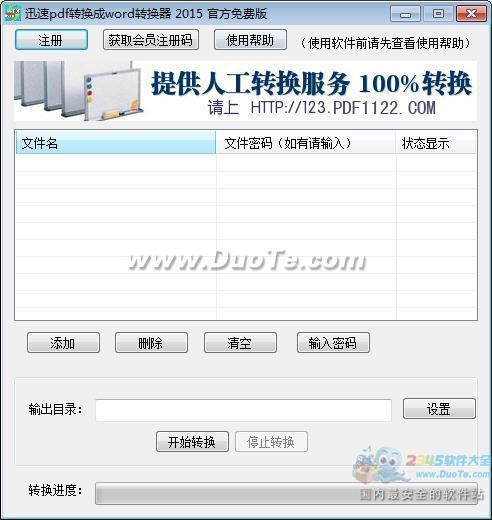 迅速PDF转换成WORD转换器 2015下载