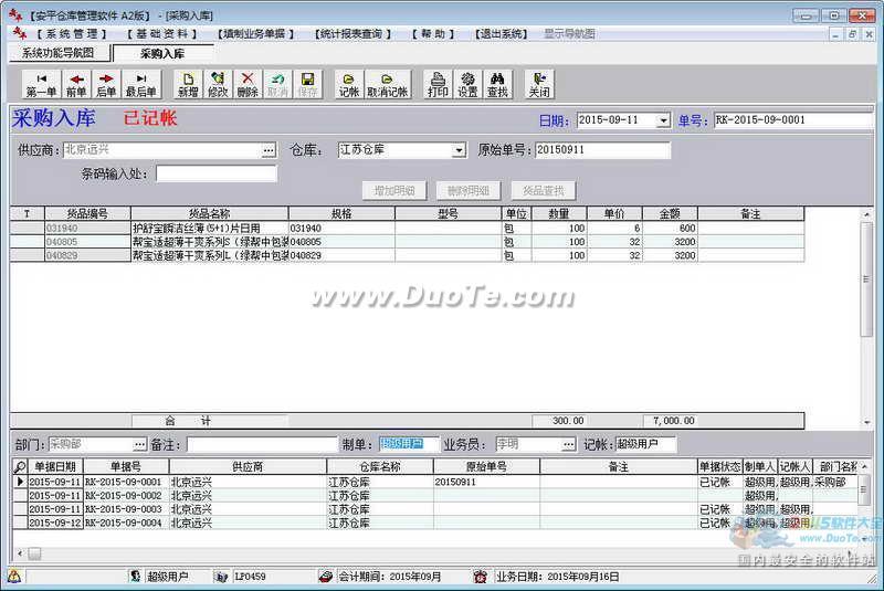 安平仓库管理软件A1下载
