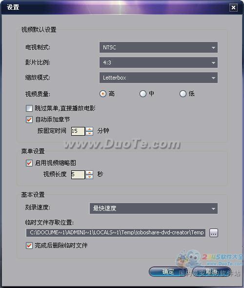 Joboshare DVD Creator (DVD光盘制作软件)下载