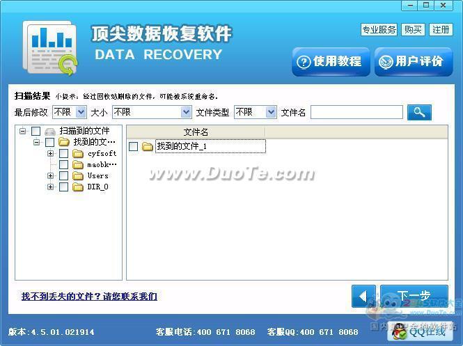 顶尖数据恢复软件下载