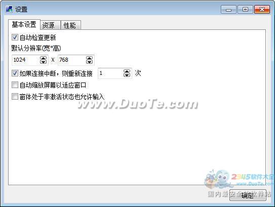 睿元3389远程批量管理器下载