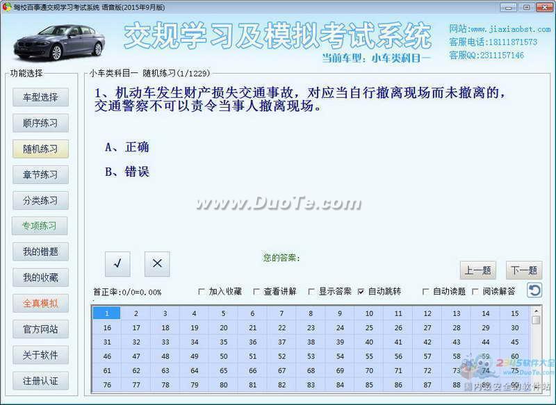 安达驾考交规学习模拟考试系统下载