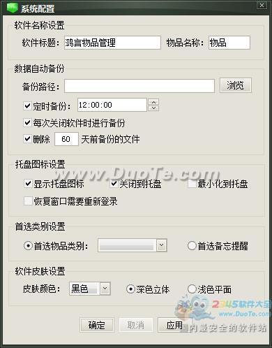 鸿言物品管理软件下载