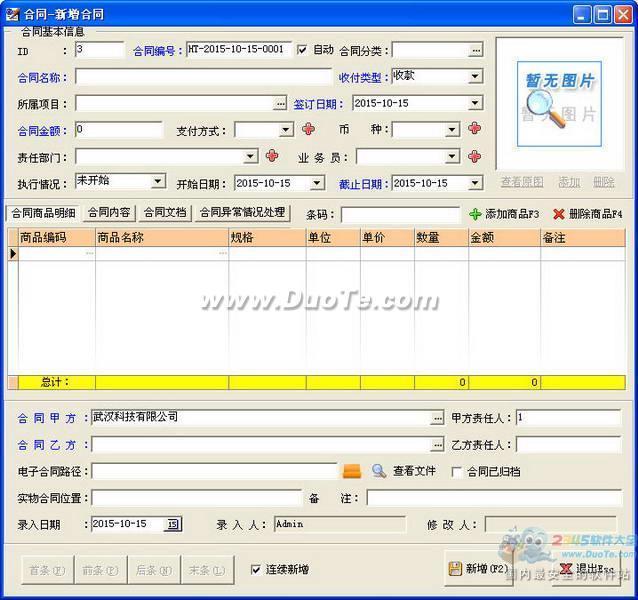 易速合同管理软件下载