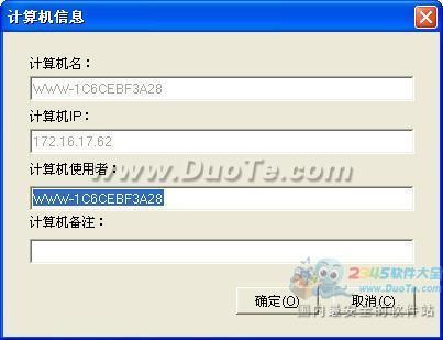 易通远程屏幕监控软件下载