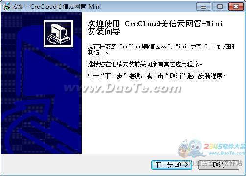 美信CreCloud云网管下载