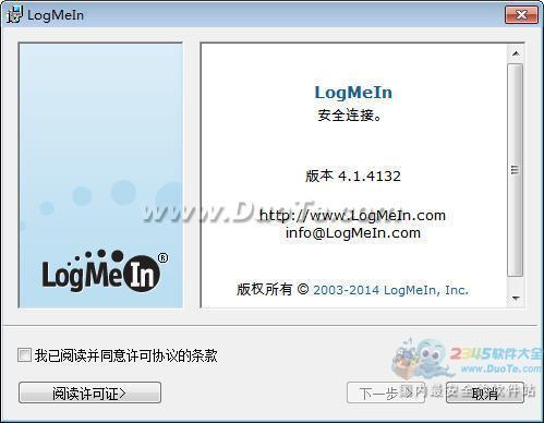 LogMeIn下载