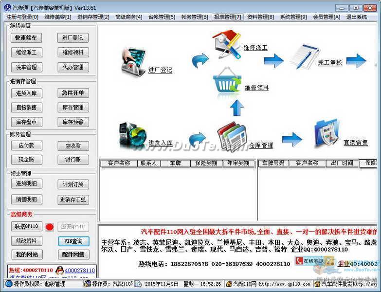 汽修通汽修美容管理软件下载