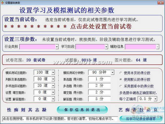 注册测绘师培训系统下载