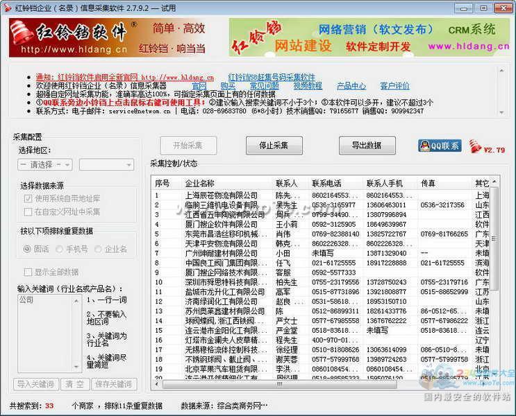 红铃铛企业信息采集器下载
