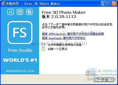 Free 3D Photo Maker下载