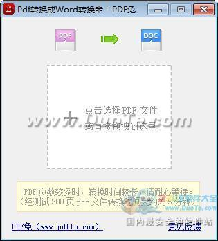 PDF兔(pdf转换成word转换器)下载