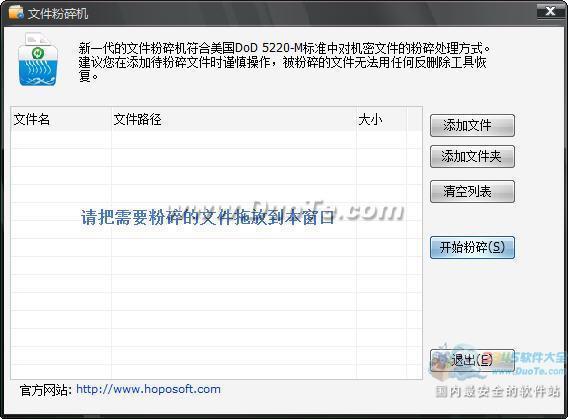 E-钻文件夹加密大师下载
