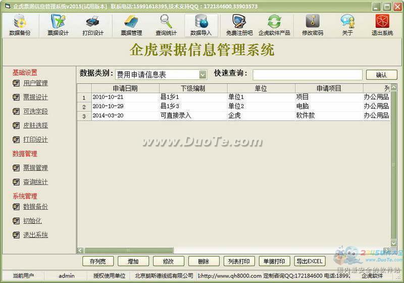 企虎票据管理软件下载