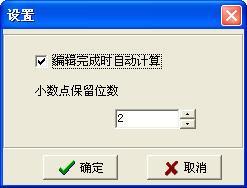 筑业模板工程安全计算软件下载