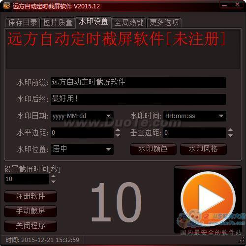 远方自动定时截屏软件下载
