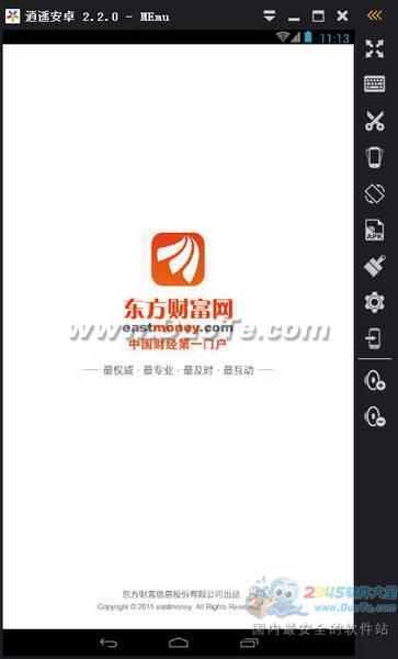 东方财富网下载