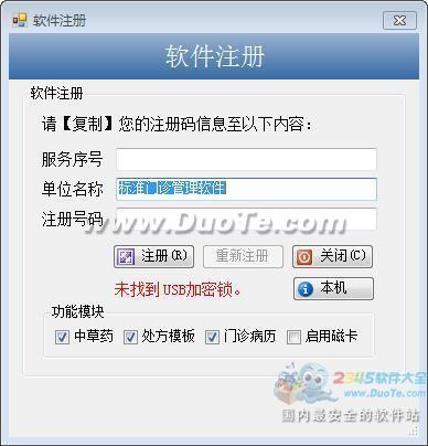 启新门诊管理软件下载