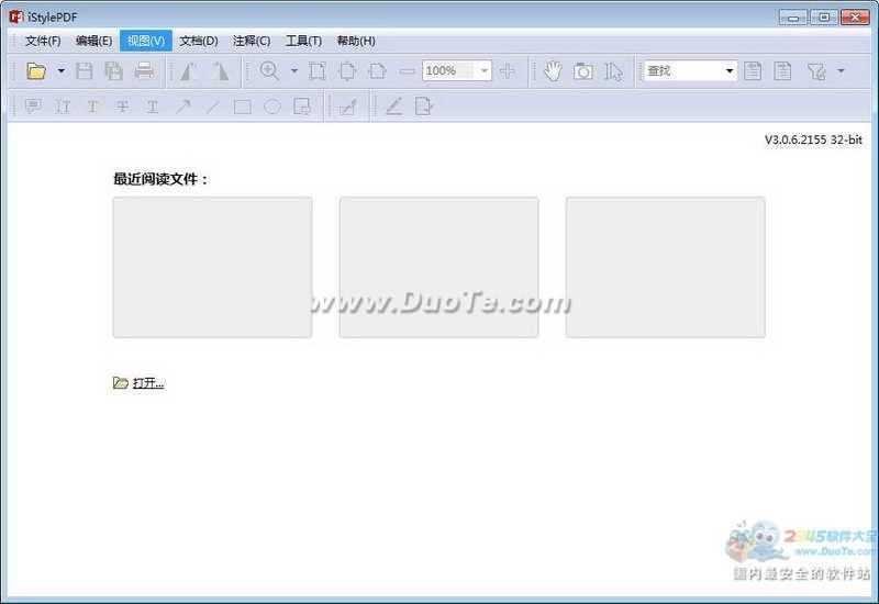 iStylePDF阅读编辑软件下载