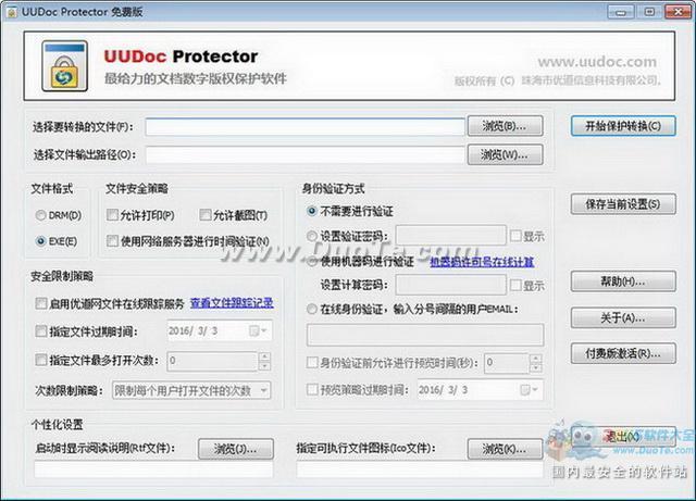 优道文档保护器下载
