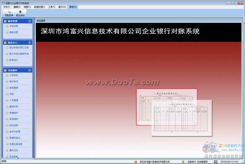 企业银行对账系统下载