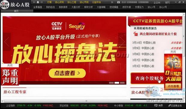 CCTV证券资讯放心A股平台下载