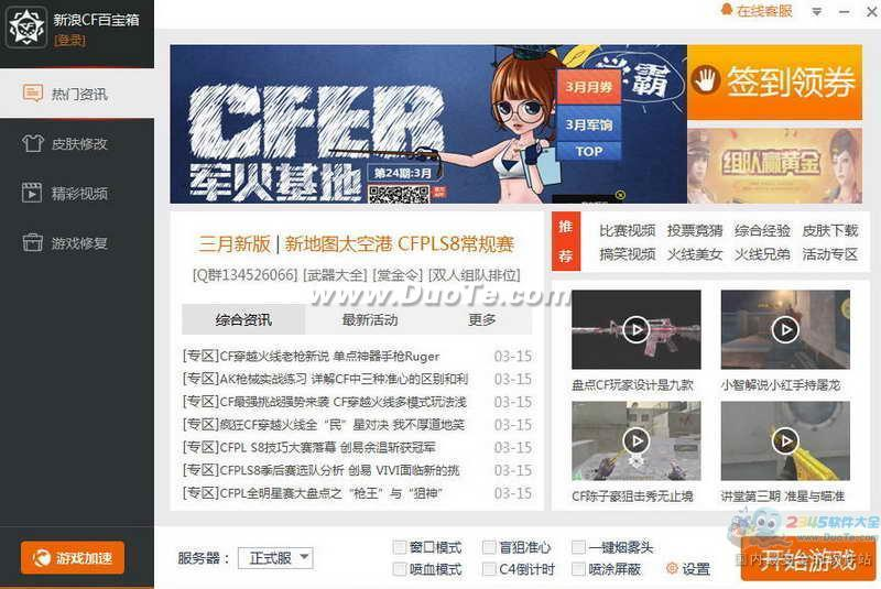 cf简单百宝箱下载_CF百宝箱 软件界面预览_多特软件站