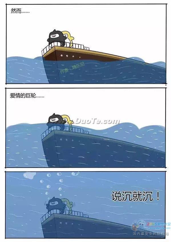 友谊的小船说翻就翻表情包下载