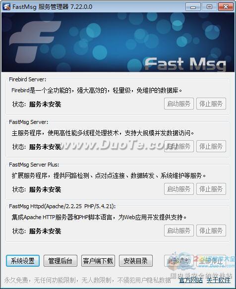 fastmsg 免费企业即时通讯软件下载