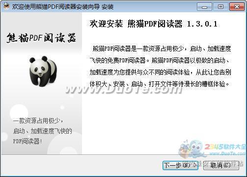 熊猫PDF阅读器下载
