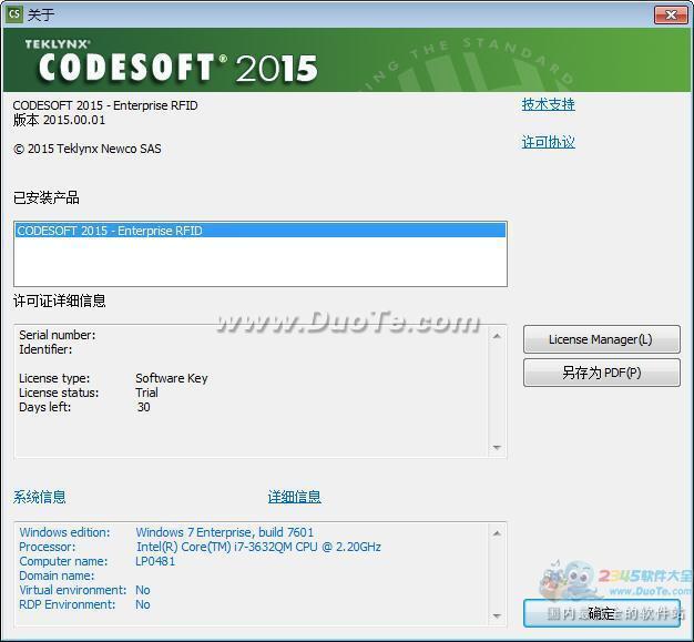 codesoft条码标签设计软件下载