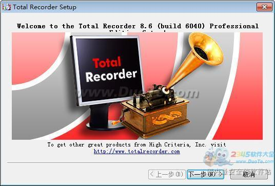 Total Recorder Professional Edition下载