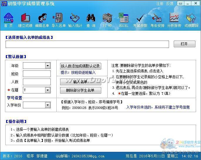 初级中学成绩管理系统下载