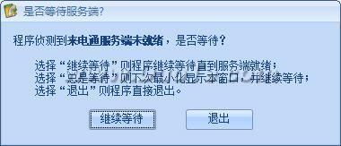 """""""来电通""""来电弹屏管理软件下载"""