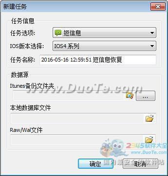 北亚苹果手机数据恢复软件下载
