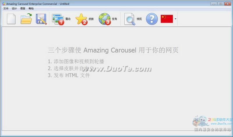 Amazing Carousel下载