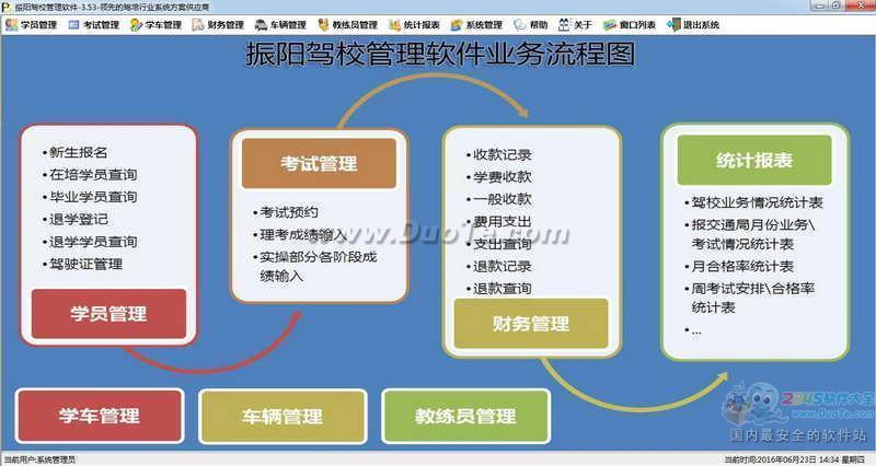振阳驾校管理软件下载